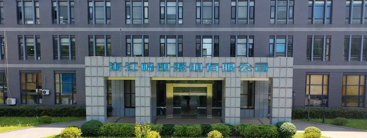 front door of Zhejiang Changlux lighting Co., Ltd